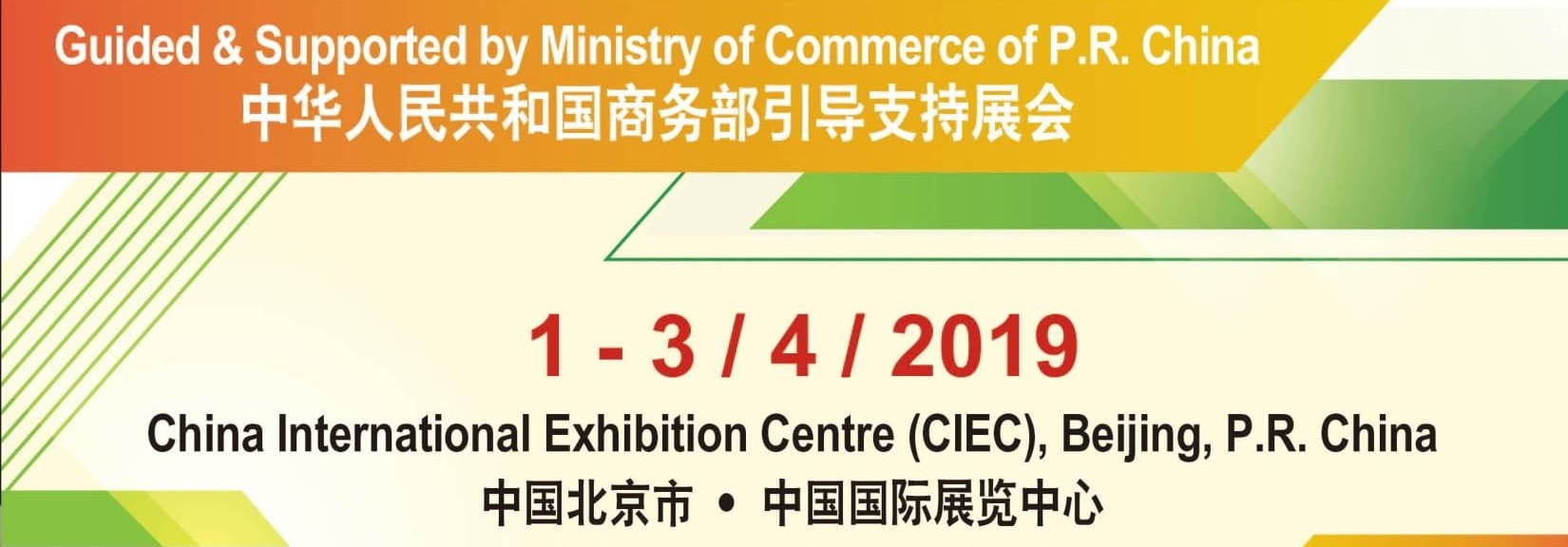 welcome to China International Exhibition on Nuclear Power